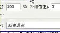 2011年1月20日晚上7点30分清扬老师ps基础第64.65课【用计算命令抠图.用通道法抠图】