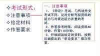 浙江政法干警考试申论备考讲座-王利平