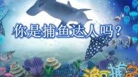 海洋之星2单机版 海洋之星2游戏下载 鲨鱼怎么打