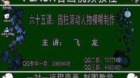 【FLASH教程】六十五课 园柱滚动人物模糊制作