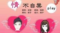 杨子视觉设计  婚礼flash动画设计 之 情不自禁