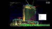 LED效果图设计视频教学LED动画设计城市夜景灯光亮化设计视频教学教程