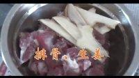 胡萝卜排骨玉米汤