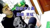 视频: 娄海 爱拼才会赢 小酒天天喝.小曲天天嚎qq735814434