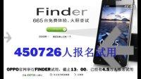 OPPO Finder 6.65mm全球最薄 到底多少人买单