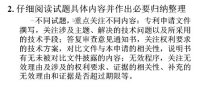 吴观乐-专利代理实务考前准备和应试技巧(下)