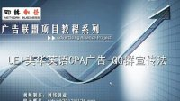 视频: 15.UEI美华英语CPA广告-QQ群宣传法