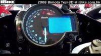 比摩塔 Bimota Tesi 3D静态试车