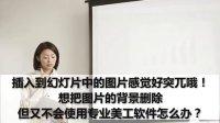 Office for Mac 2011官方中文教程12.如何将图片中的背景快速删除