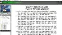 专利代理人考试2011年专利代理实务考点分析(吴观乐)