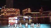 天津海河夜景观光游船(2012年9月30日)