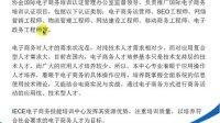 IECE电子商务技能培训中心代理经销商加盟政策说明