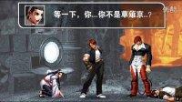 【FLASH动画】KOF另一个草薙京4高清