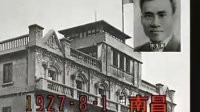 《南昌起义》视频资料