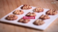 【美食节】 Cookies 黄油曲奇