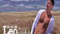 杜达雄M1-30田村亮亚洲男性写真拍摄花絮