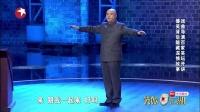 """孝正堂(娱乐1):百家笑坛开讲啦!--笑傲江湖冠军""""冷面笑匠""""孙建宏参赛视频"""