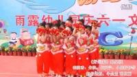幼儿舞蹈《好运来》涟水雨露幼儿园2014年六一