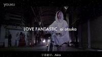 ��V�� - Love Fantastic