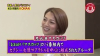BANANA塾「元SDN48 KONAN」 -14.07.30-