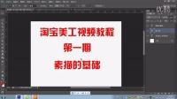 电子商务-淘宝美工PS基础视频教程1