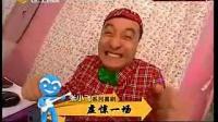 新笑林(搞笑娱乐综艺)第11期宋小宝小沈阳王小