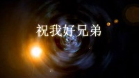 AvFuntz003,广丰美女方言版《都是你》,特别加制作品,祝愿好兄弟生日快乐。