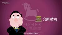 马德兰木地板flash创意动画广告飞碟说明恩壹读风格病毒视频【花木马mg动画】