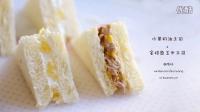 水果奶油土司&金枪鱼玉米土司