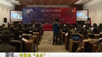 """天通泰""""中以""""科技论坛 打造服务平台"""