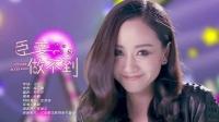 【CHD】杨蓉-臣妾做不到MV(官方完整版)—音乐