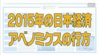 2015年の日本経済 アベノミクスの行方