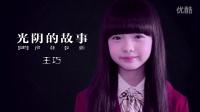 8岁萝莉王巧翻唱《光阴的故事》引发8090后集体回忆