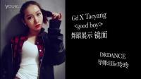 韩舞 Gd x Taeyang 太阳 good boy 舞蹈教学 镜面 深圳爵士舞 DRDANCE 女子街舞