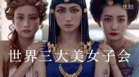 日本人眼中的世界三大美女题材广告看得出是那三位吗