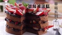 《范美焙亲-familybaking》第一季-175草莓裸蛋糕
