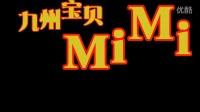 九卅时尚宝贝-Mimi 1.1%全民返水活動