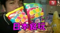 公介品尝日本食玩 搅搅拌拌 91