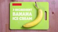 怎么样做出好吃又健康的香蕉冰淇淋