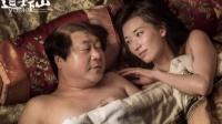 【八卦影视】《道士下山》 林志玲与范伟床戏惹关注