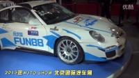 实拍保时捷911 GT3 CUP乐天堂赛车手尚磊座驾2015北京车展