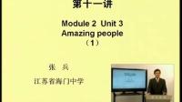 高中英语新课程课堂教学要点精讲《Module 2 Unit 3 Amazing people》(1)