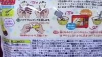 【喵博搬运】【日本食玩-可食】巧克力香蕉《,,• ₃ •,,》