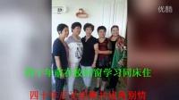 锦卫校七六届护士二班同学聚会情 宾馆房间图片视频第四辑