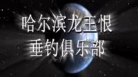 哈尔滨龙王恨俱乐部2015年中秋节娱乐赛