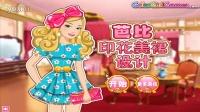 芭比娃娃之真假公主★卤肉解说★芭比公主之钻石城堡小游戏印花美裙设计
