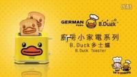 德国宝B.Duck小黄鸭多士炉/面包炉/烤吐司