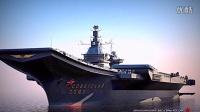 俄罗斯新一代科幻级航母宣传CG
