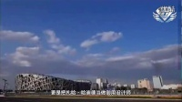 中国建筑师崛起 海外建筑师试验场或被终结?