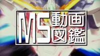 敢达MS动画图鉴2 20 RX-160S MS拜蓝特装型